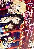 あやかしこ (2) (MFコミックス アライブシリーズ)