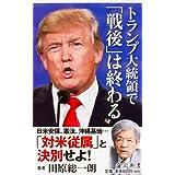 トランプ大統領で「戦後」は終わる (角川新書)
