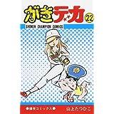 がきデカ 22 (少年チャンピオン・コミックス)