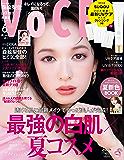 VOCE (ヴォーチェ) 2019年 6月号 [雑誌]