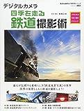 デジタルカメラ四季を走る鉄道撮影術 プロに学ぶ作例・機材・テクニック (アスキームック)