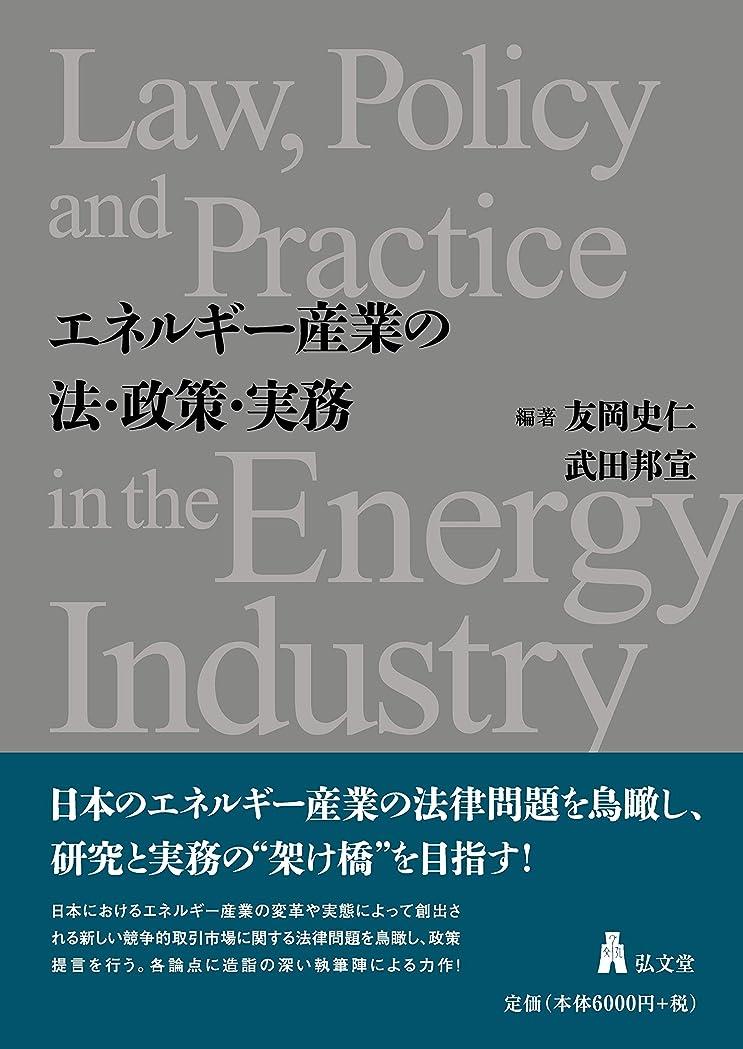 菊ネスト役に立たないエネルギー産業の2050年 Utility3.0へのゲームチェンジ