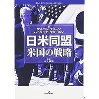 日米同盟―米国の戦略