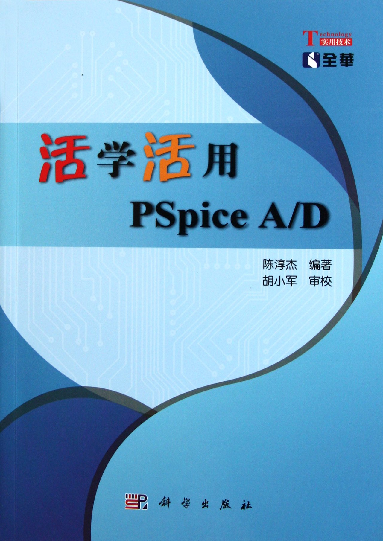 The Learning and Using of PSpice A/D (Chinese Edition): chen
