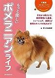 もっと楽しい ポメラニアンライフ (犬種別 一緒に暮らすためのベーシックマニュアル)
