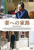 妻への家路 [DVD]