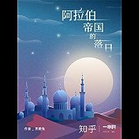 阿拉伯帝国的落日(知乎 男爵兔 作品) (知乎「一小时」系列)