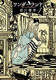 ワンダーランド(4) (ビッグコミックス)