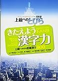 上級へのとびら きたえよう漢字力 ―上級へつなげる基礎漢字800:TOBIRA: Power Up Your KANJI -800 Basic KANJI as a Gateway to Advanced Japanese