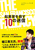 The San Francisco Fallacy -起業家を殺す10の迷信- (no9 books)