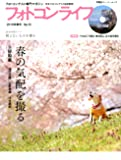 フォトコンライフ(73) (双葉社スーパームック)