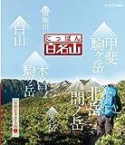にっぽん百名山 中部・日本アルプスの山II [DVD]
