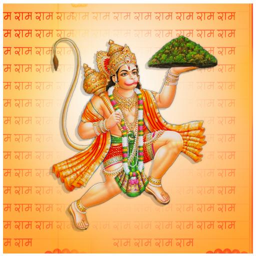 Amazon Com Hanuman Ji Appstore For Android