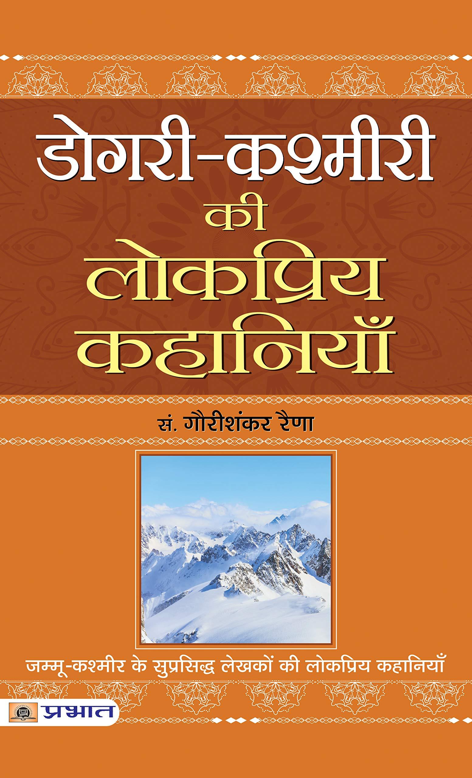 Dogri-Kashmiri Ki Lokpriya Kahaniyan (hindi)