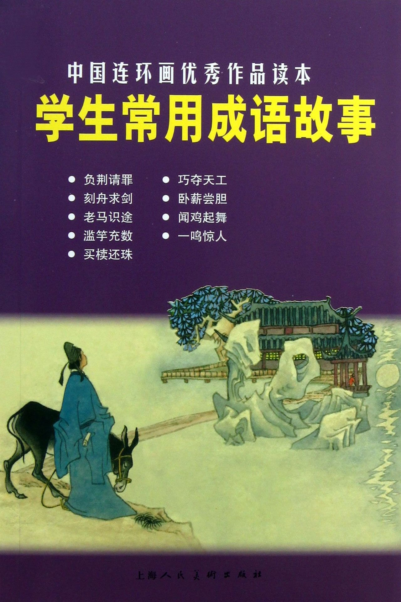 Download Stories about the Commonly Used Idioms for Students (Chinese Edition) ebook