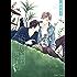 やさしい恋が育つまで【SS付き電子限定版】 (Charaコミックス)