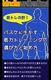 筋トレの肝! バスケに生かす筋トレの選び方と始め方 ワンコイン スキルアップ シリーズ