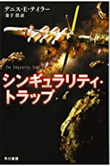 The Singularity Trap (Japanese Edition) Paperback