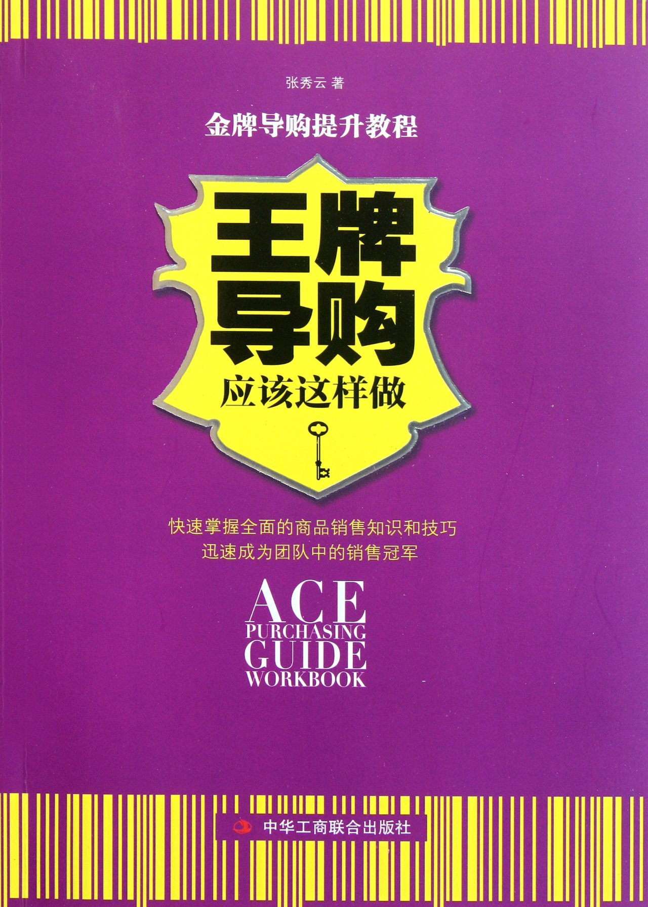 Read Online What does an ace shopping guide do? (Chinese Edition) ebook