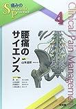 腰痛のサイエンス (痛みのScience & Practice)