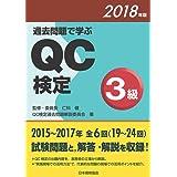 過去問題で学ぶQC検定3級 2018年版