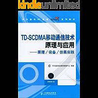 TD-SCDMA移动通信技术原理与应用——原理/设备/仿真实践(附光盘 (中兴通讯NC教育系列教材)