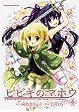 ヒビキのマホウ (4) (カドカワコミックス・エース)