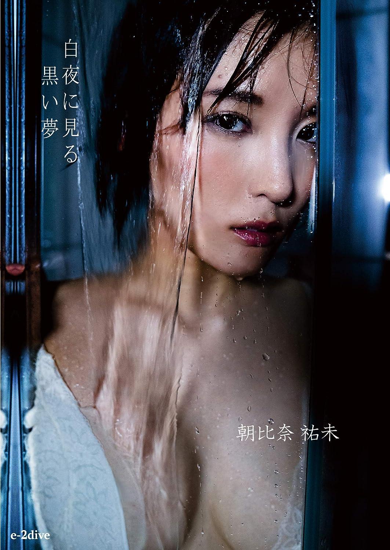朝比奈祐未 DVD ≪白夜に見る黒い夢≫ (発売日 2019/05/31)
