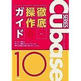Cubase10 Series 徹底操作ガイド やりたい操作や知りたい機能からたどっていける便利で詳細な究極の逆引きマニュアル (THE BEST REFERENCE BOOKS EXTREME)