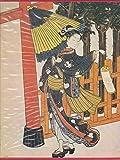 浮世絵大系〈2〉春信 愛蔵普及版 (1975年)