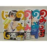 のみじょし コミック 1-4巻セット