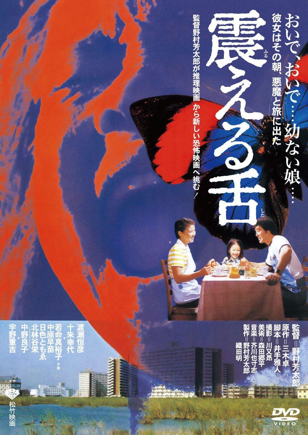 おすすめホラー映画15『震える舌』