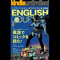 [音声DL付]ENGLISH JOURNAL (イングリッシュジャーナル) 2019年8月号 ~英語学習・英語リスニングのための月刊誌 [雑誌]