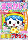 まちがいさがしパーク&ファミリー花火特別号 (POWER MOOK 54)