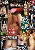 気狂いマ◎コ 019 のあ アワビマン拓入り [DVD]