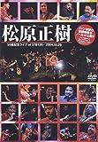 松原正樹50歳記念ライブ at STB139 [DVD]