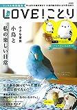 リンネル特別編集 LOVE! ことり 特別付録 シマエナガもふもふポーチ (e-MOOK)