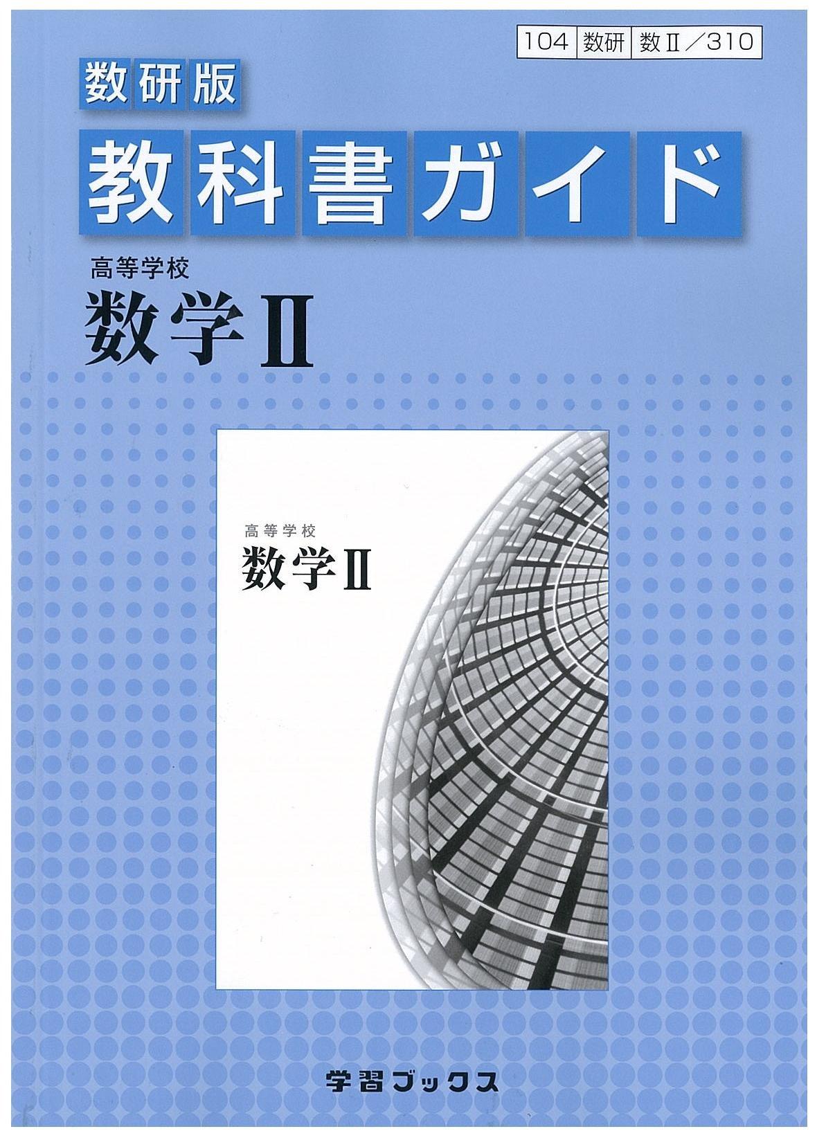 出版 数 2 研 327 数学 教科書 答え 数学1 教科書