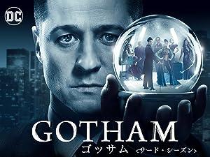 GOTHAM/ゴッサム(シーズン3)