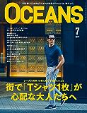 OCEANS 2017年7月号