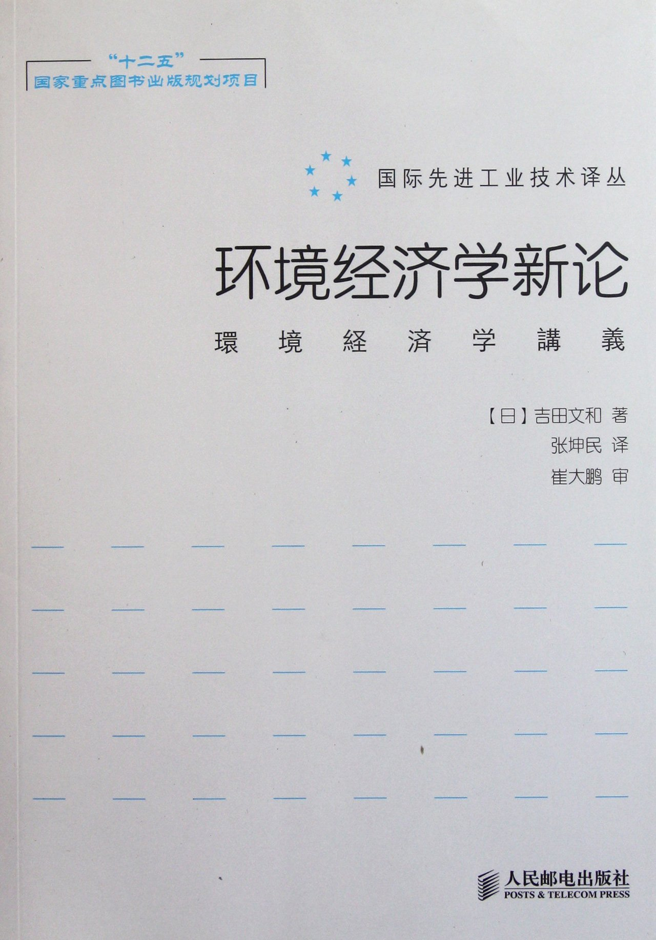 Read Online New Theory of Environmental Economics (Chinese Edition) ebook