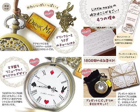 リトルマジック:うさぎチャーム付きアリス懐中時計