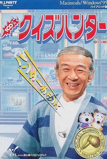 Amazon.co.jp: 100万円クイズハンター: ソフトウェア