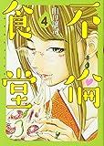 不倫食堂 4 (ヤングジャンプコミックス)