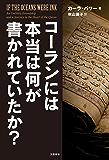 コーランには本当は何が書かれていたか? (文春e-book)