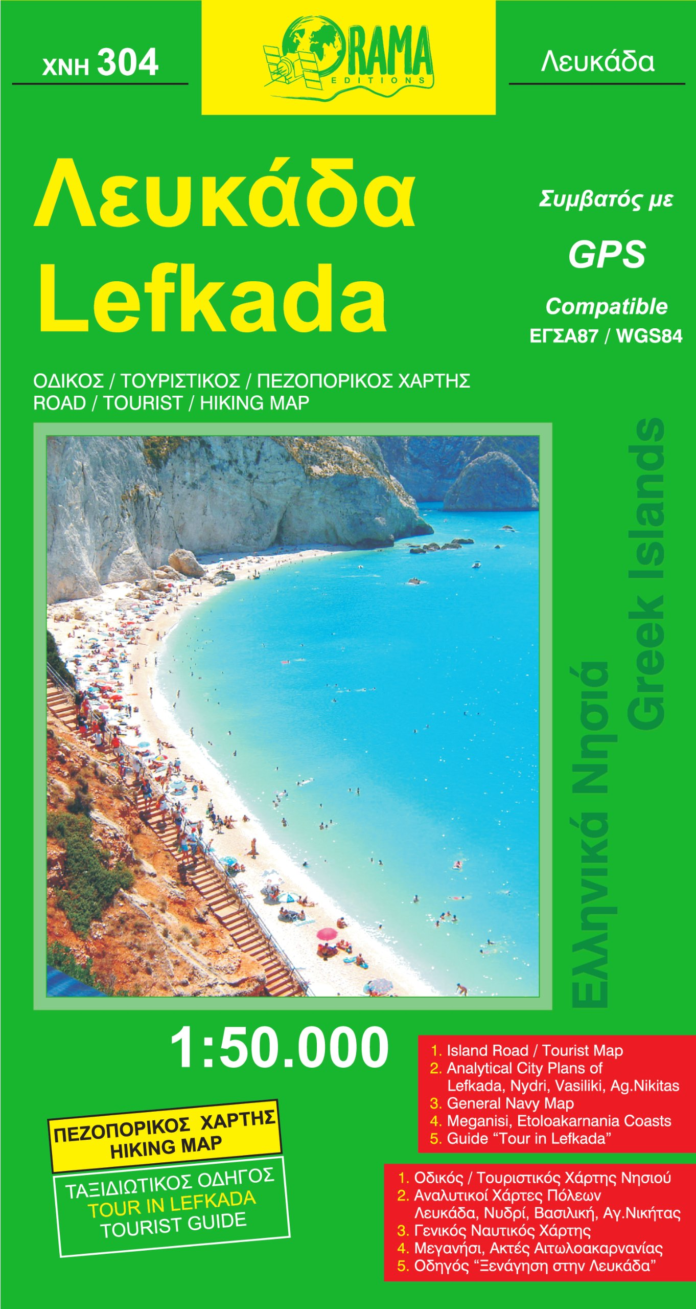 Lefkada 304 Orama Amazon Co Uk Orama Editions 9789608283060 Books