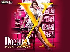 ドクターX 外科医・大門未知子 シーズン3