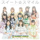 スイート☆スマイル(Blu-ray付)