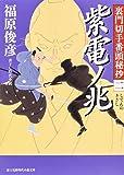 裏門切手番頭秘抄 (2) 紫電ノ兆 (新時代小説文庫)