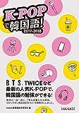 K-POPで韓国語! 2017-2018